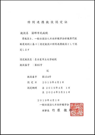 特別連携施設認定書